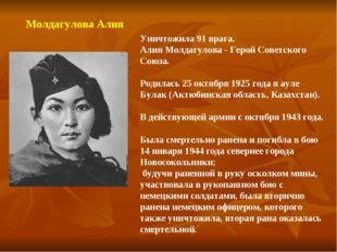 Молдагулова Алия Уничтожила 91 врага. Алия Молдагулова - Герой Советского Сою