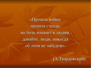 «Прошла война, прошла страда, но боль взывает к людям. давайте, люди, никогда