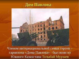 Дом Павлова Членом интернациональной семьи героев – гарнизона «Дома Павлова»