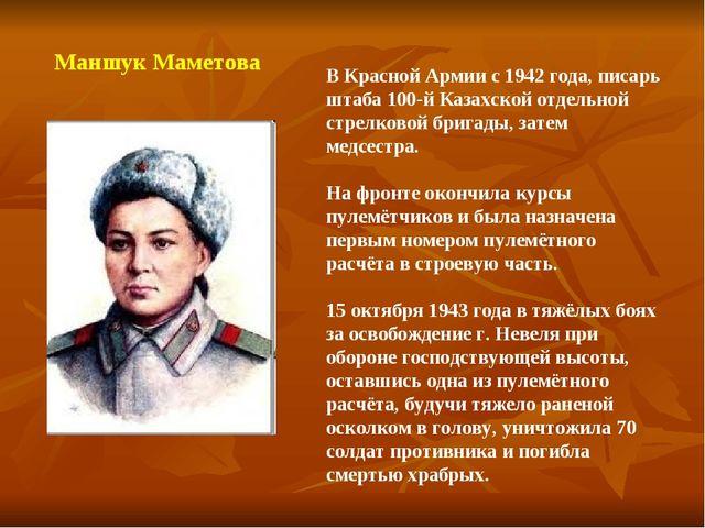 В Красной Армии с 1942 года, писарь штаба 100-й Казахской отдельной стрелково...