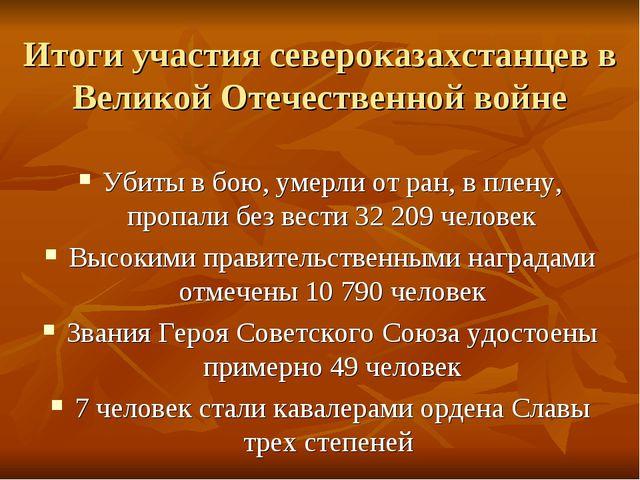 Итоги участия североказахстанцев в Великой Отечественной войне Убиты в бою, у...
