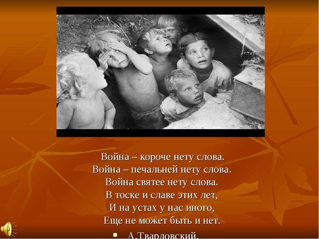 Война – короче нету слова. Война – печальней нету слова. Война святее нету...