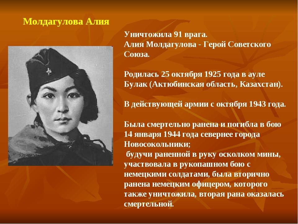 Молдагулова Алия Уничтожила 91 врага. Алия Молдагулова - Герой Советского Сою...