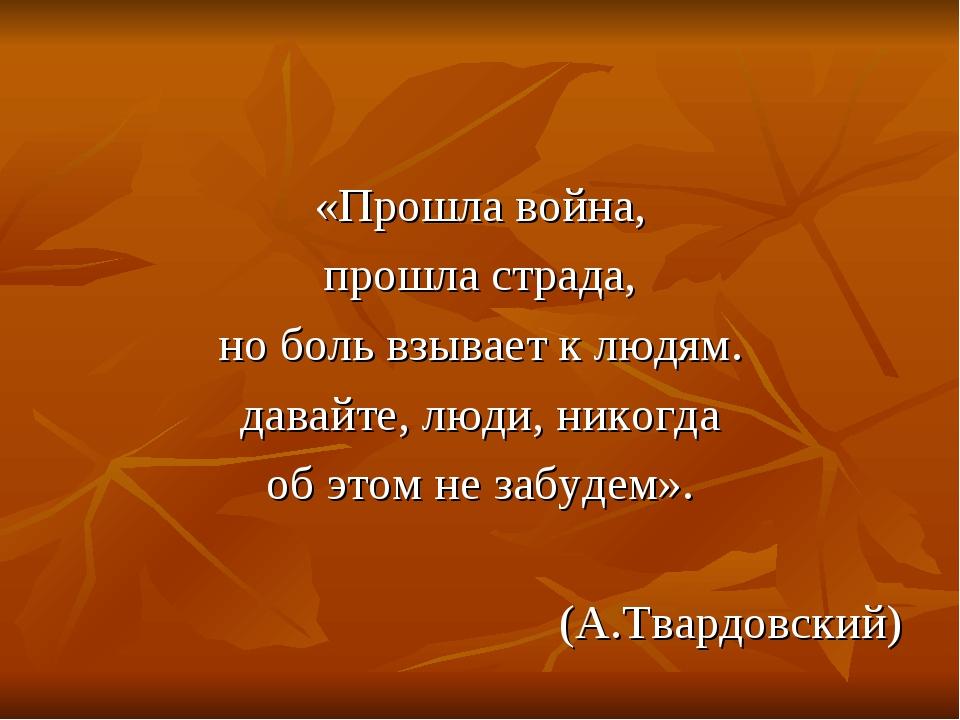 «Прошла война, прошла страда, но боль взывает к людям. давайте, люди, никогда...