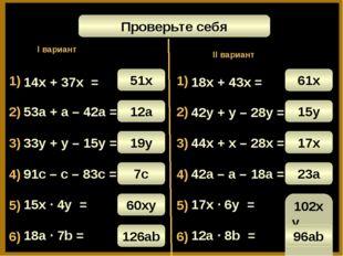 Математический диктант 1) 3) 4) 5) 6) 2) 14х + 37х = 33у + у – 15у = 91с – с