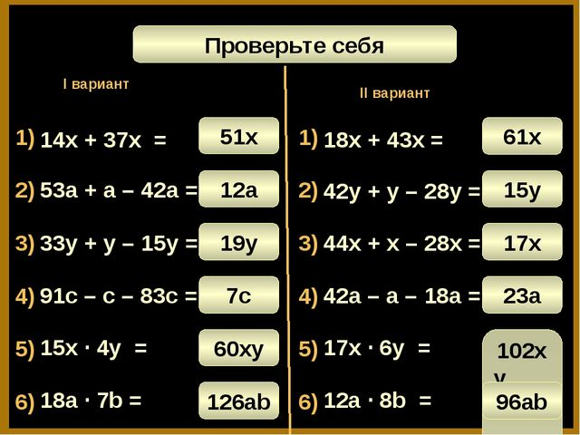 Математический диктант 1) 3) 4) 5) 6) 2) 14х + 37х = 33у + у – 15у = 91с – с...