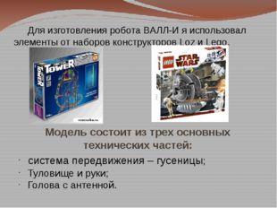 Модель состоит из трех основных технических частей: Для изготовления робота