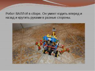 Робот ВАЛЛ-И в сборе. Он умеет ездить вперед и назад и крутить руками в разны