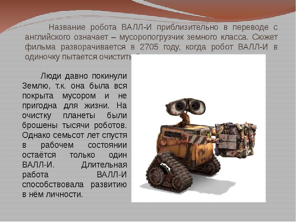 Название робота ВАЛЛ-И приблизительно в переводе с английского означает – му...