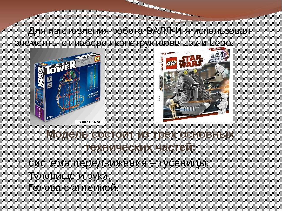Модель состоит из трех основных технических частей: Для изготовления робота...