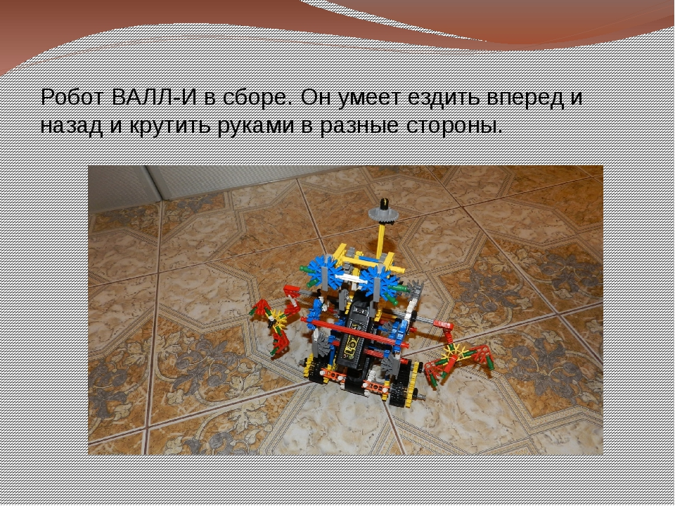 Робот ВАЛЛ-И в сборе. Он умеет ездить вперед и назад и крутить руками в разны...