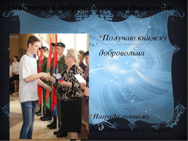 Участвую в добровольческом движении Награда лучшему добровольческому отряду в...