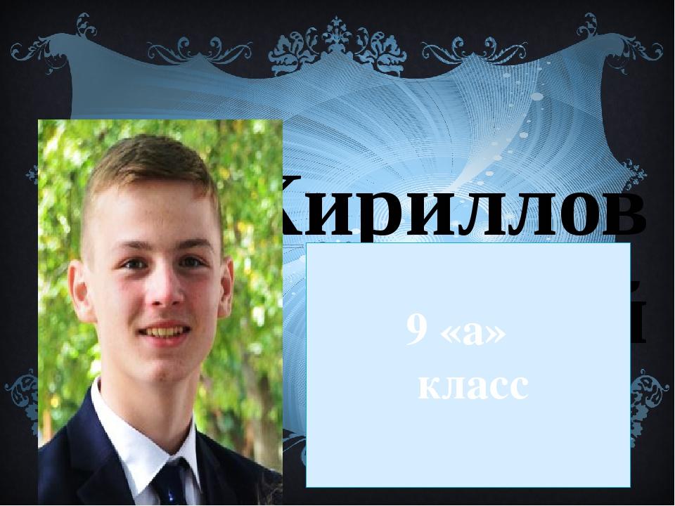 Кириллов Сергей 9 «а» класс