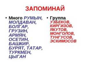 ЗАПОМИНАЙ Много РУМЫН, МОЛДАВАН, БОЛГАР, ГРУЗИН, АРМЯН, ОСЕТИН, БАШКИР, БУРЯТ