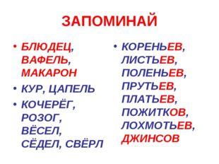ЗАПОМИНАЙ БЛЮДЕЦ, ВАФЕЛЬ, МАКАРОН КУР, ЦАПЕЛЬ КОЧЕРЁГ, РОЗОГ, ВЁСЕЛ, СЁДЕЛ, С