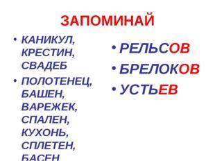 ЗАПОМИНАЙ КАНИКУЛ, КРЕСТИН, СВАДЕБ ПОЛОТЕНЕЦ, БАШЕН, ВАРЕЖЕК, СПАЛЕН, КУХОНЬ,