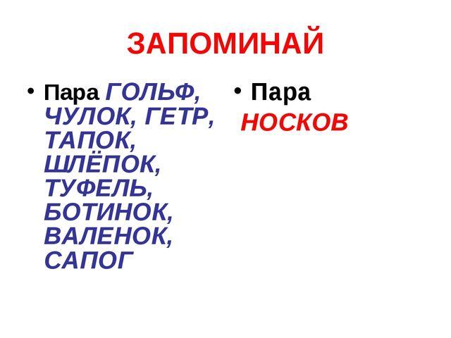 ЗАПОМИНАЙ Пара ГОЛЬФ, ЧУЛОК, ГЕТР, ТАПОК, ШЛЁПОК, ТУФЕЛЬ, БОТИНОК, ВАЛЕНОК, С...