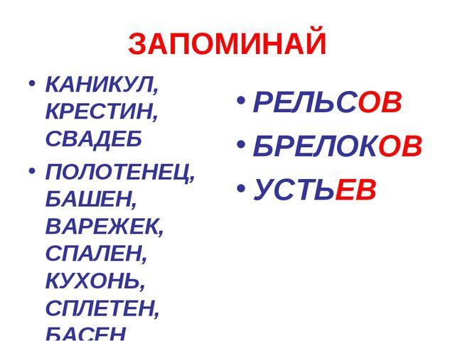ЗАПОМИНАЙ КАНИКУЛ, КРЕСТИН, СВАДЕБ ПОЛОТЕНЕЦ, БАШЕН, ВАРЕЖЕК, СПАЛЕН, КУХОНЬ,...