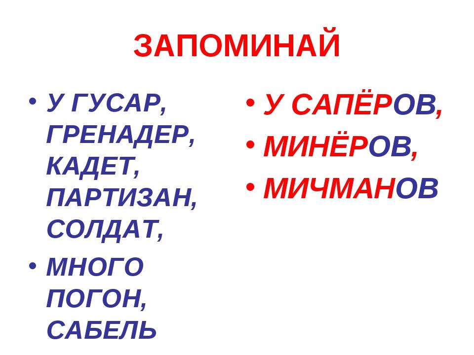 ЗАПОМИНАЙ У ГУСАР, ГРЕНАДЕР, КАДЕТ, ПАРТИЗАН, СОЛДАТ, МНОГО ПОГОН, САБЕЛЬ У С...