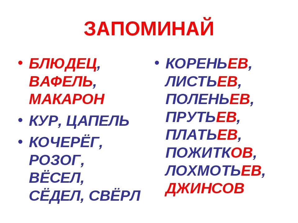 ЗАПОМИНАЙ БЛЮДЕЦ, ВАФЕЛЬ, МАКАРОН КУР, ЦАПЕЛЬ КОЧЕРЁГ, РОЗОГ, ВЁСЕЛ, СЁДЕЛ, С...