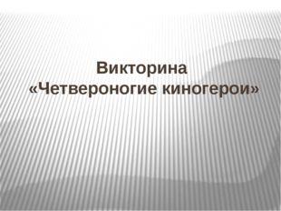 Викторина «Четвероногие киногерои»