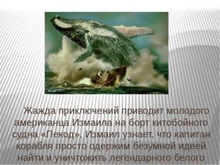 Жажда приключений приводит молодого американца Измаила наборт китобойного с