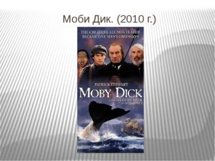 Моби Дик. (2010 г.)