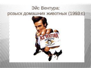 Эйс Вентура: розыск домашних животных (1993 г.)