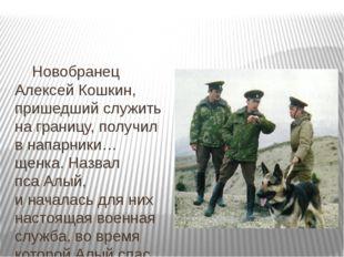 Новобранец Алексей Кошкин, пришедший служить награницу, получил внапарники