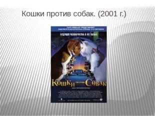 Кошки против собак. (2001 г.)