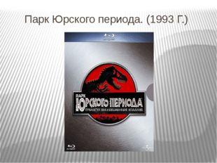 Парк Юрского периода. (1993 Г.)