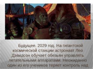 Будущее. 2029 год. На гигантской космической станции астронавт Лео Дэвидсон