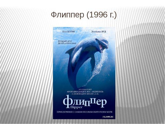 Флиппер (1996 г.)