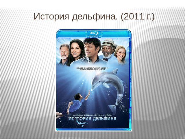 История дельфина. (2011 г.)