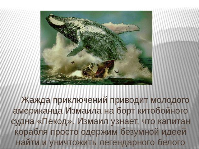 Жажда приключений приводит молодого американца Измаила наборт китобойного с...