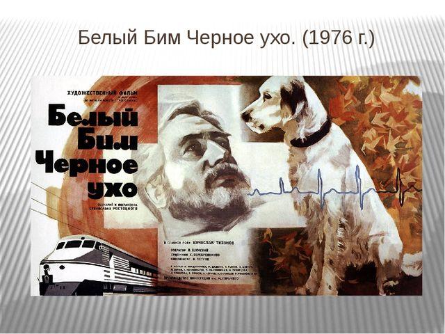 Белый Бим Черное ухо. (1976 г.)