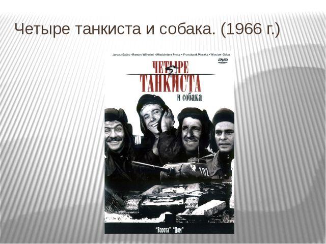 Четыре танкиста и собака. (1966 г.)