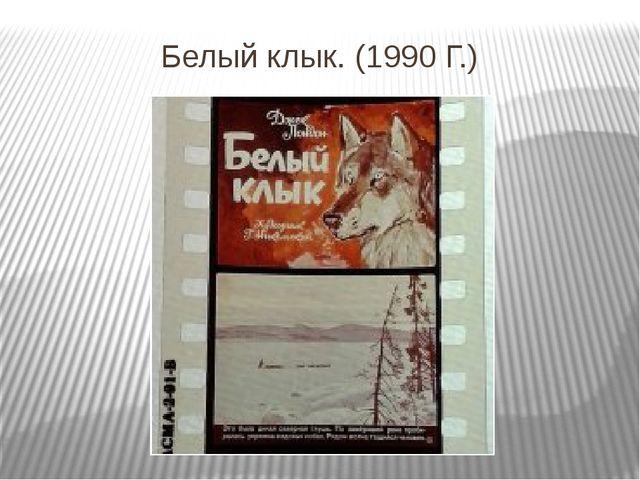 Белый клык. (1990 Г.)