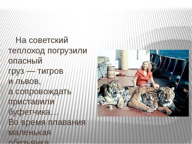 На советский теплоход погрузили опасный груз—тигров ильвов, асопровождат...