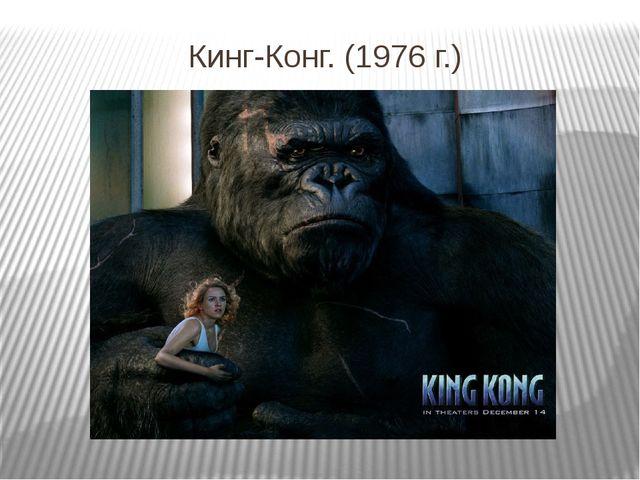 Кинг-Конг. (1976 г.)