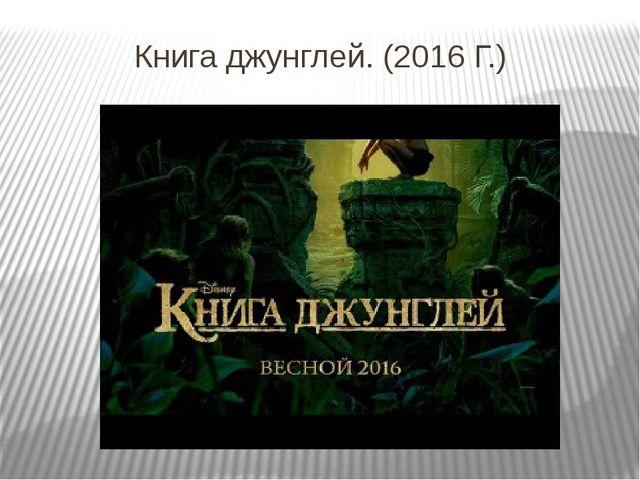 Книга джунглей. (2016 Г.)