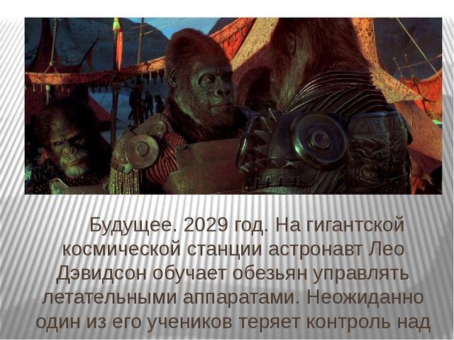 Будущее. 2029 год. На гигантской космической станции астронавт Лео Дэвидсон...
