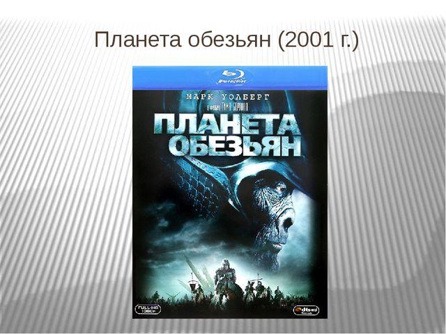 Планета обезьян (2001 г.)