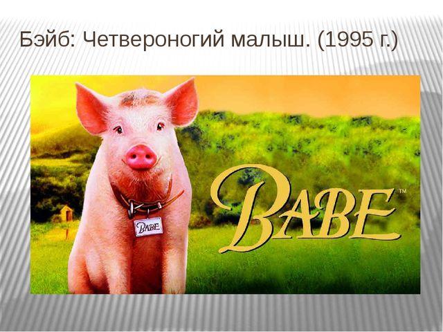 Бэйб: Четвероногий малыш. (1995 г.)