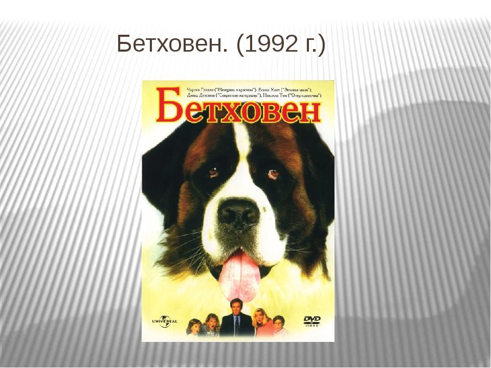 Бетховен. (1992 г.)