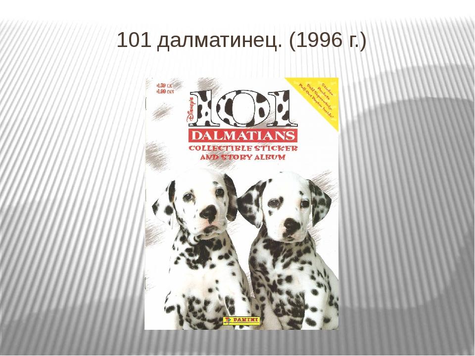 101 далматинец. (1996 г.)