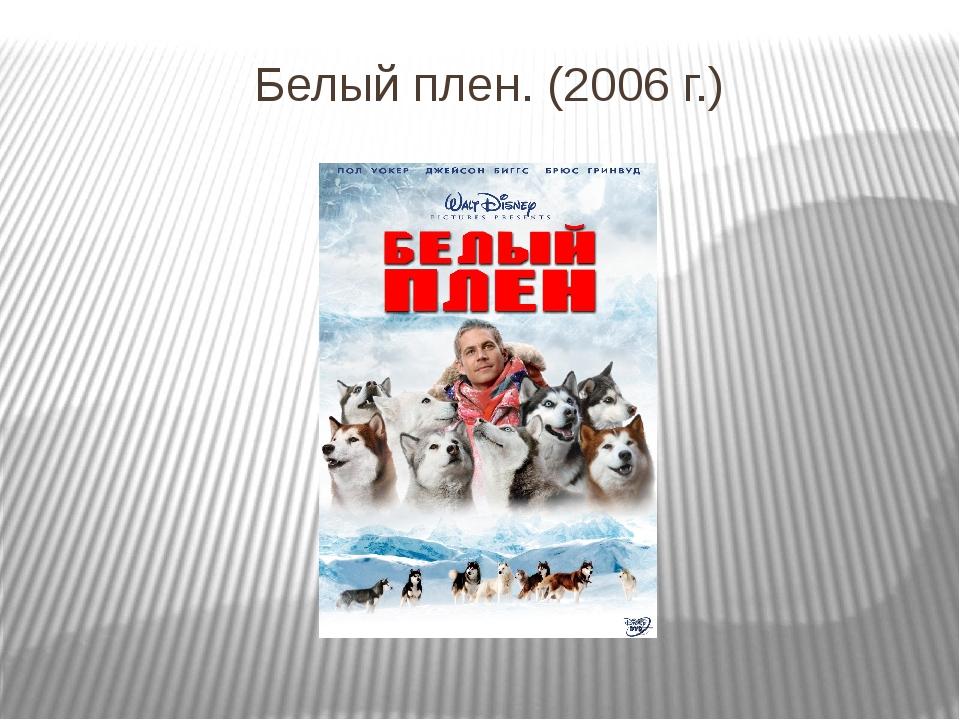 Белый плен. (2006 г.)