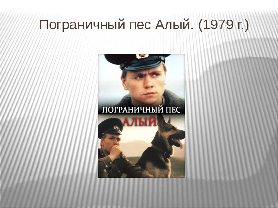 Пограничный пес Алый. (1979 г.)
