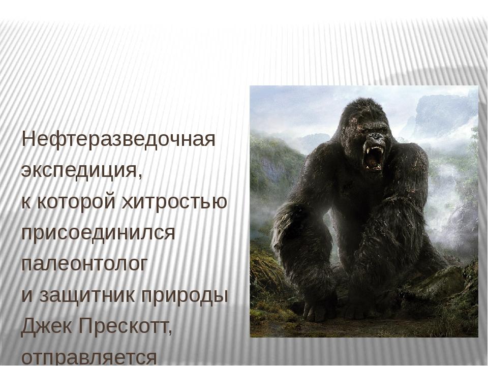 Нефтеразведочная экспедиция, ккоторой хитростью присоединился палеонтолог и...