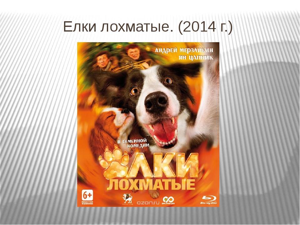 Елки лохматые. (2014 г.)